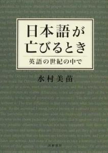 Mizumura_cover