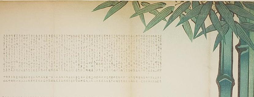 articolo_mizumura