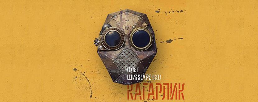 La rinascita della letteratura ucraina
