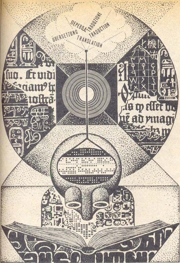 ilustracije-nikolaja-lutohina-za-casopis-galaksija
