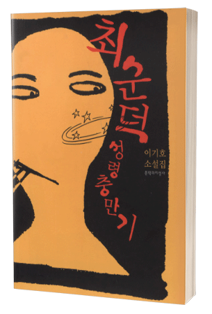 Korean_lit_now_books